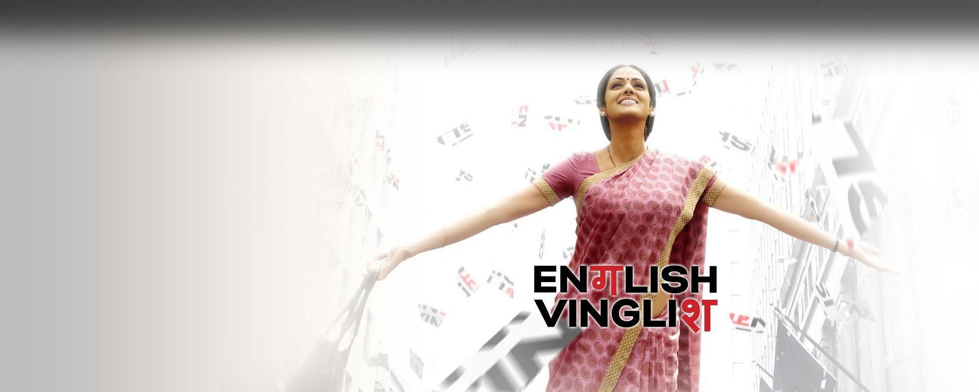 English Vinglish Tamil Movie Online Tamilyogi