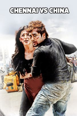 chennai vs china full movie hindi dubbed 2014