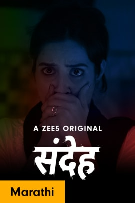 Marathi Movies - Watch Marathi Movies online in HD only on