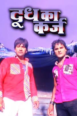 download doodh ka karz full movie