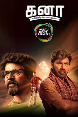 Tamil Movie Bonanza - Watch Tamil Movie Bonanza online in HD