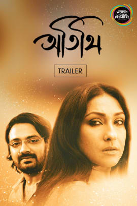 Atithi 2019 Movie Bengali WebRip 300mb 480p 900mb 720p
