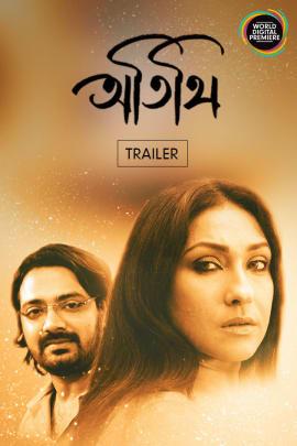 Atithi 2019 Movie Bengali WebRip 300mb 480p 900mb 720p