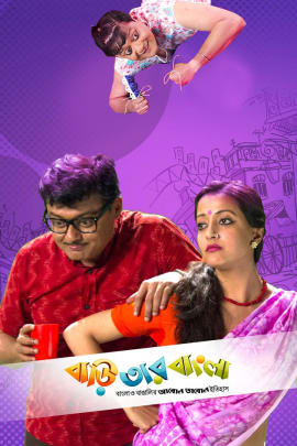 Watch Shubho Sharadiya Full movie Online In Full HD | ZEE5