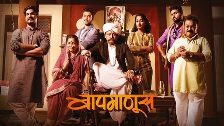 Watch Baapmanus, TV Serial from, online only on ZEE5