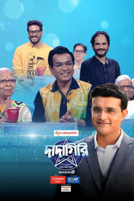 Dadagiri Unlimited Season 8 Epesode 70 (HD) (12 July 2020) Premium Download