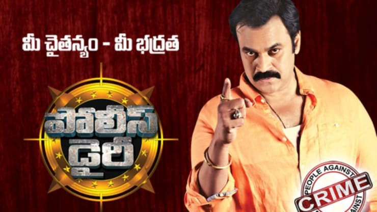 Watch Police Diary, TV Serial from , online only on ZEE5