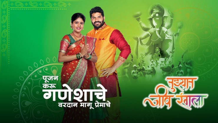 Watch Tuzhat Jeev Rangala, TV Serial from Zee Marathi