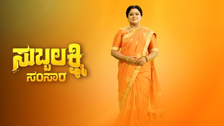 Watch Subbalakshmi Samsara, TV Serial from Zee Kannada