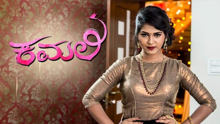 Watch Kamali, TV Serial from Zee Kannada, online only on ZEE5